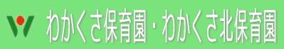 わかくさ保育園・わかくさ北保育園(わかくさほいくえん)[香川 宇多津 中讃]